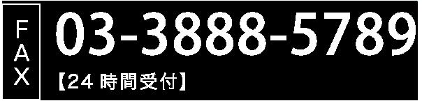 03-3888-5789