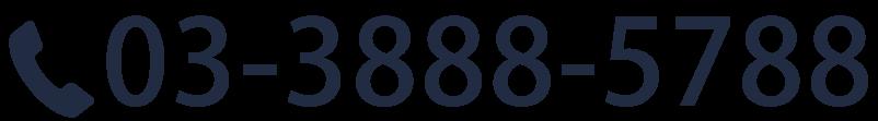 03-3888-5788
