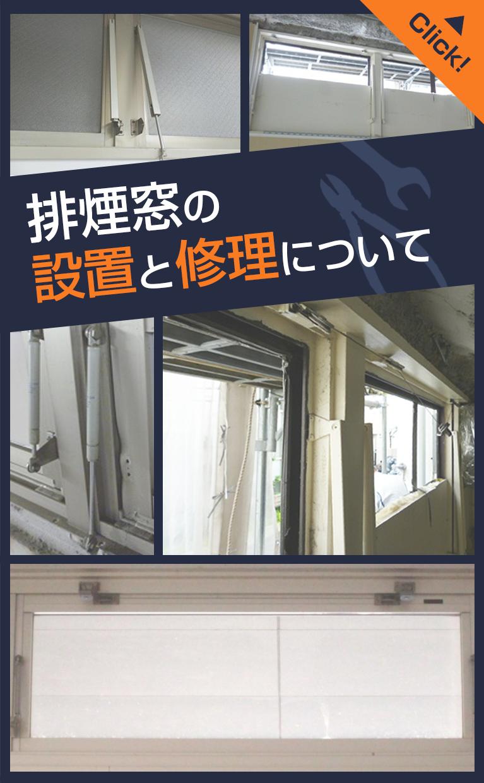 防火扉の役割と修理について