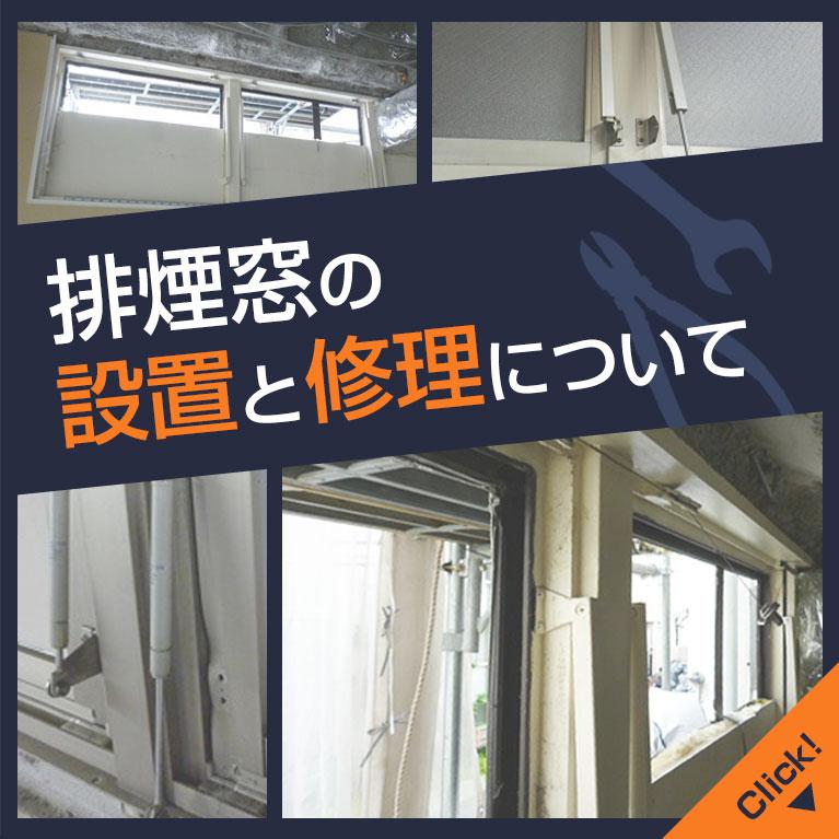 排煙窓の設置と修理について